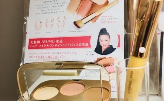 Jane Iredale cosmetics化粧師AYUMO開運メイクアップイベント