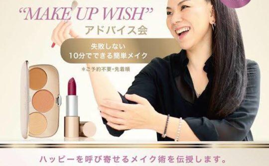 Jane Iredale cosmetics 化粧師AYUMO開運メイクアップイベント