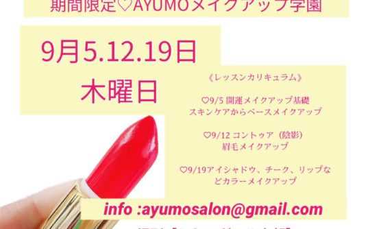 レトロガール&AYUMO Collaboration企画 期間限定AYUMOメイクアップ学園 設立!